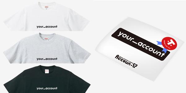 【株式会社ランダム】プレスリリース投稿につきまして 簡単1分でアカウント名入りTシャツを作成『Accoun-T(アカウンティー)』リリース! 誰でも簡単1分でアカウント名入りTシャツを作成