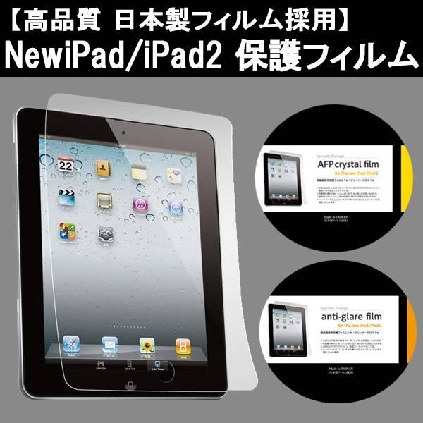 【上海問屋限定販売】iPadを傷から守ろう 貼りやすくて傷がつきにくい