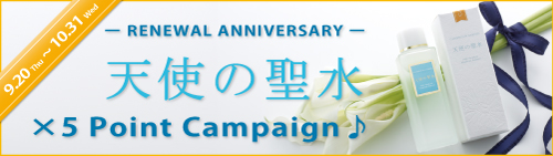 高機能美容オイル専門「キャメロン&ガブリエル」 「リニューアル記念!天使の聖水ポイント5倍キャンペーン♪」実施のご案内