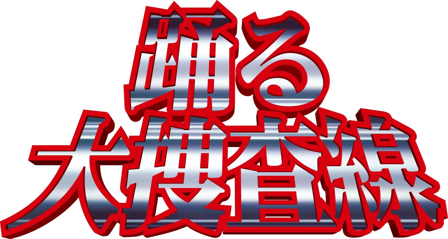 劇場最新作公開記念! 「踊る大捜査線」連続ドラマ&スペシャルドラマ2本を「ビデオマーケット」の「フジテレビオンデマンド」にてスマホ向けに配信開始!
