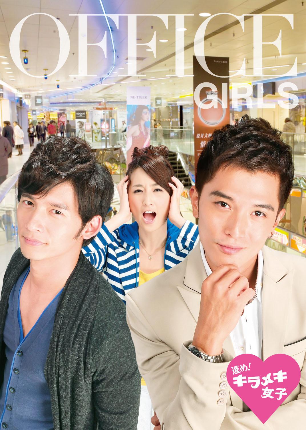 2013年1月来日イベント決定!ロイ・チウ完全復活作! 台湾ドラマ「進め!キラメキ女子」をビデオマーケットでDVD発売と同日にスマホ向け配信開始!