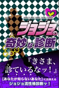 これが日本の文化だ!エンタメだ!『エンタメ書籍一斉セール』実施! 「ジョジョの奇妙な診断」 「メンズナックルの男達 ~痺れる伊達ワル語録200~」など