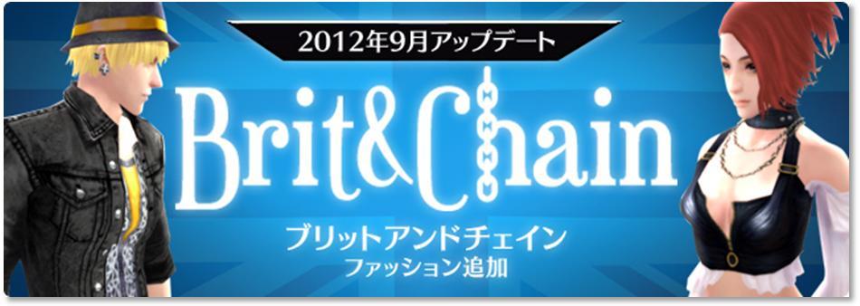 ハイファンタジーMMORPG『パーフェクトワールド -完美世界-』2012年9月アップデート「Brit&Chain ブリットアンドチェイン」実施のお知らせ