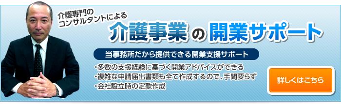「大阪介護事業サポートセンター」 開設のご案内