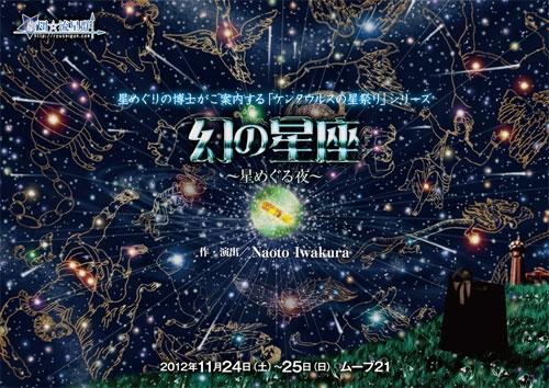 ☆あなたも 360度に投影された銀河の星空に包まれてみませんか?☆
