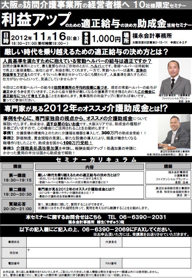 ~ 大阪の訪問介護事業所の経営者様へ  10社様限定 ~ 利益アップのための 適正給与の決め方 助成金活用セミナー