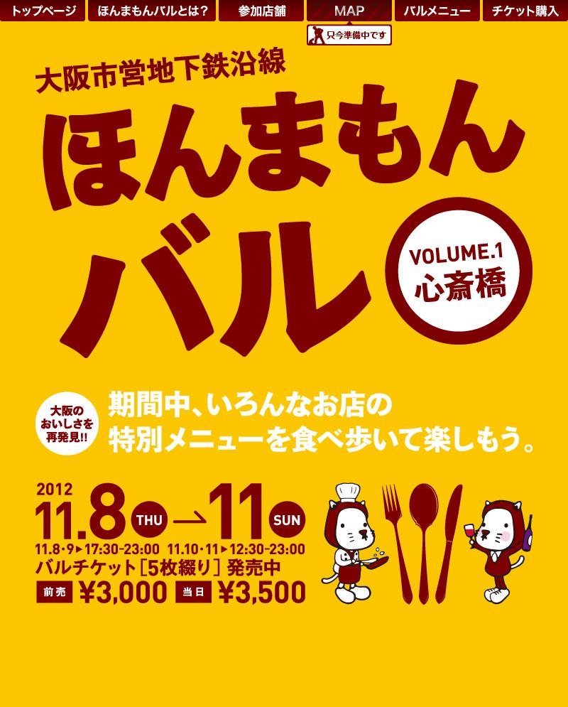 大阪市営地下鉄 心斎橋駅周辺にて「ほんまもんバル第1回」を開催いたします。