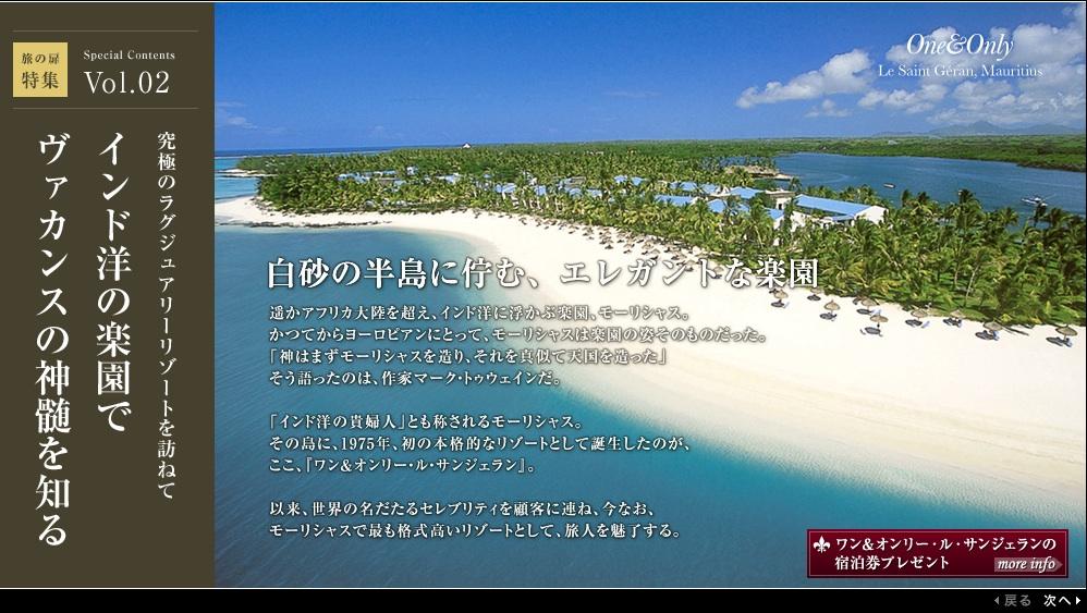 海外旅行情報サイト「リスヴェル」 「ホテル宿泊プレゼントキャンペーン」を3ヶ月連続実施 第一弾はモーリシャスのワン&オンリー・ル・サンジェラン