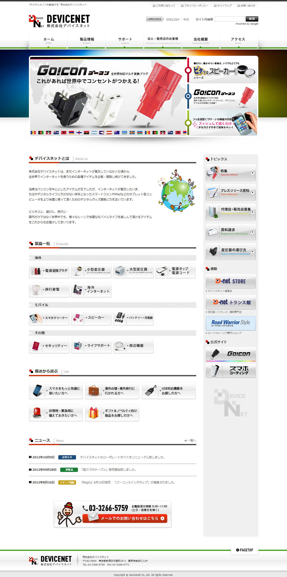 ~ 海外での快適なスマホライフを ~ (株)デバイスネット コーポレートWEBサイト リニューアルオープンのご案内
