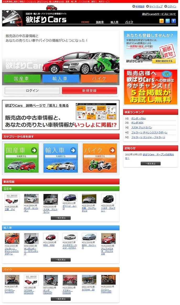 中古車情報サイトが進化した!! 「売却」と「購入」が一つのサイトで可能になる欲ばりな新サービスが誕生。