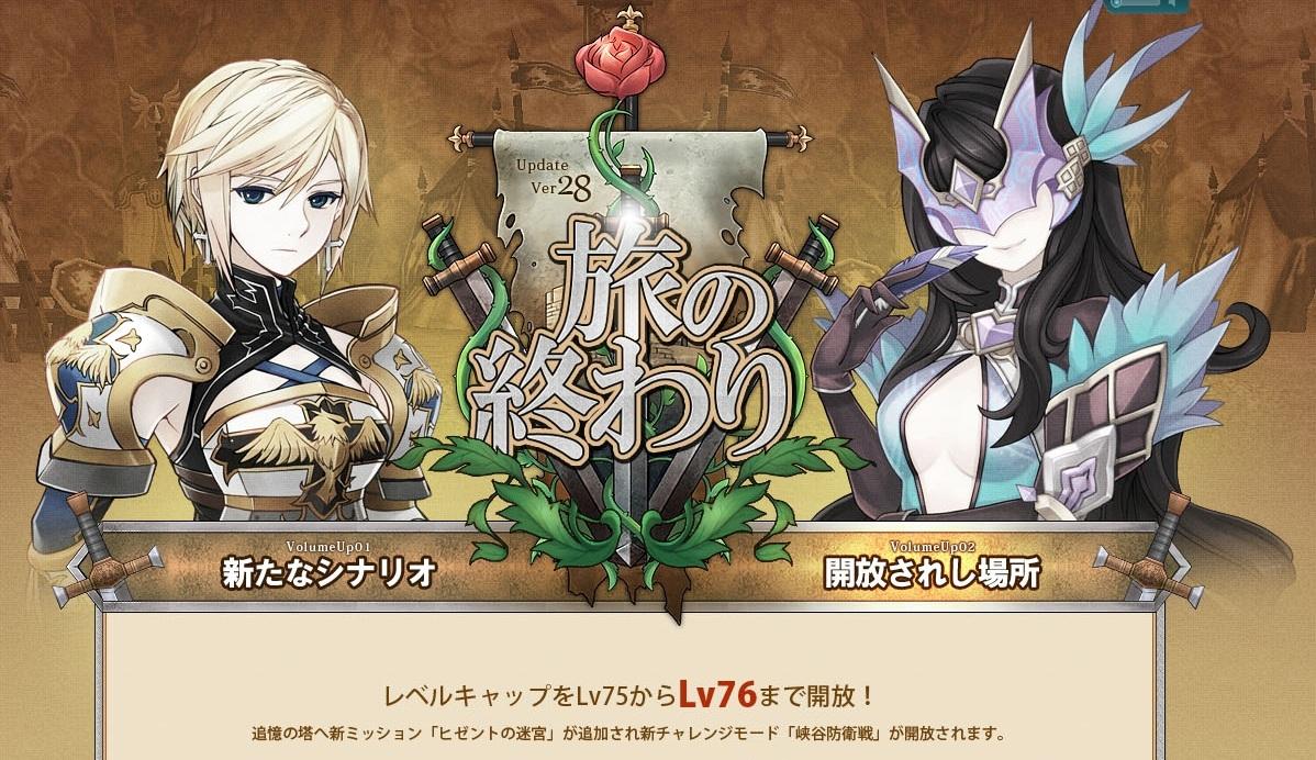 一人でも仲間とも遊べるオンラインRPG『TARTAROS -タルタロス-』Update Ver.28 「旅の終わり」実装日決定!特設ページ公開のお知らせ