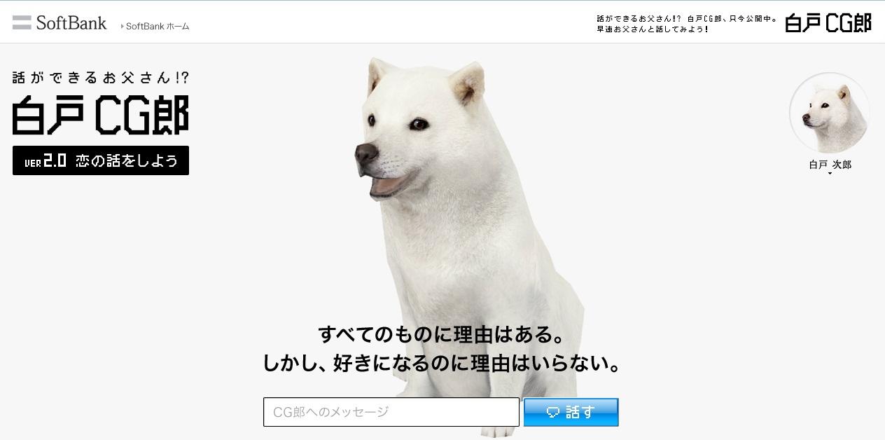 音声合成AITalk®を採用した 「話ができるお父さん!?白戸CG郎」が ソフトバンクモバイルのホームページに登場しました。