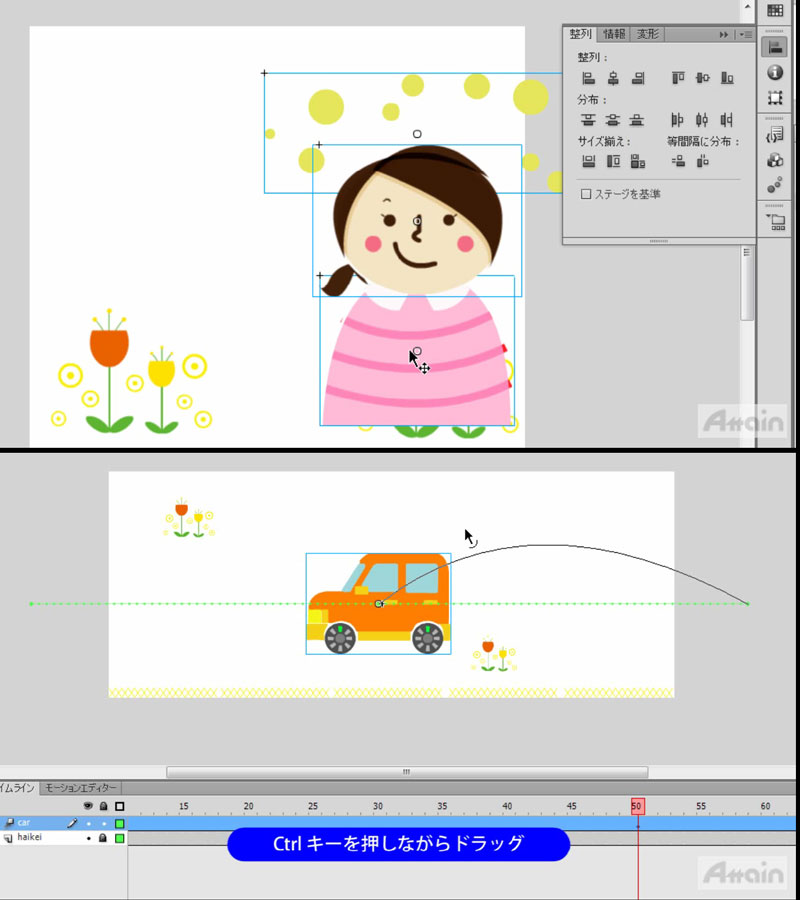 「Adobe Flash Professional CS6」使い方eラーニングを動学.tvに公開
