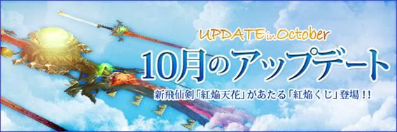 ふたつの世界が織り成すオンラインRPG『LEGEND of CHUSEN 2 -新世界-』2012年10月アップデート実施のお知らせ