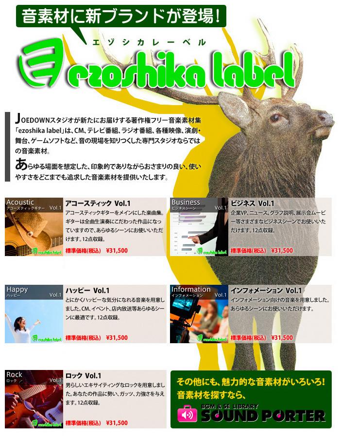 【データクラフト】 JOEDOWNスタジオからの新しいブランド「ezoshika label」  ロイヤリティフリーの音素材専門サイト[SOUND PORTER]にて、新シリーズ、JOEDOWNスタジオの「ezoshika label」取り扱い開始!