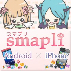 『女性向けアプリ情報サイト-スマプリ-がさらに進化してリニューアルオープン!』  ~「女子的スマートフォンアプリをご紹介するサイト」から 「女性の快適なスマートフォンライフを応援する情報サイト」へ。~