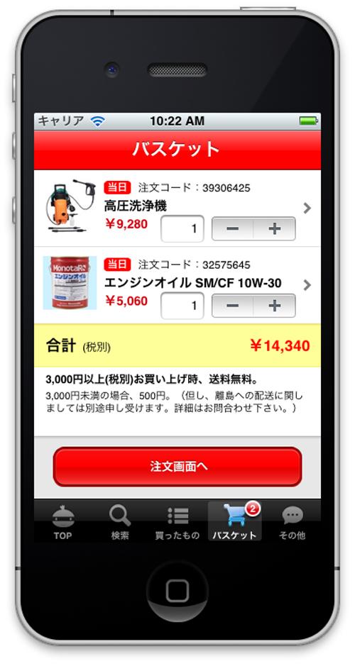 「工場で使える便利な通販」MonotaRO.com 11月8日(木)、スマートフォン用ショッピングアプリ『モノタロウバスケット』を導入 ~バーコード検索機能搭載で、バーコードを読み取るだけで商品の注文・検索が可能~