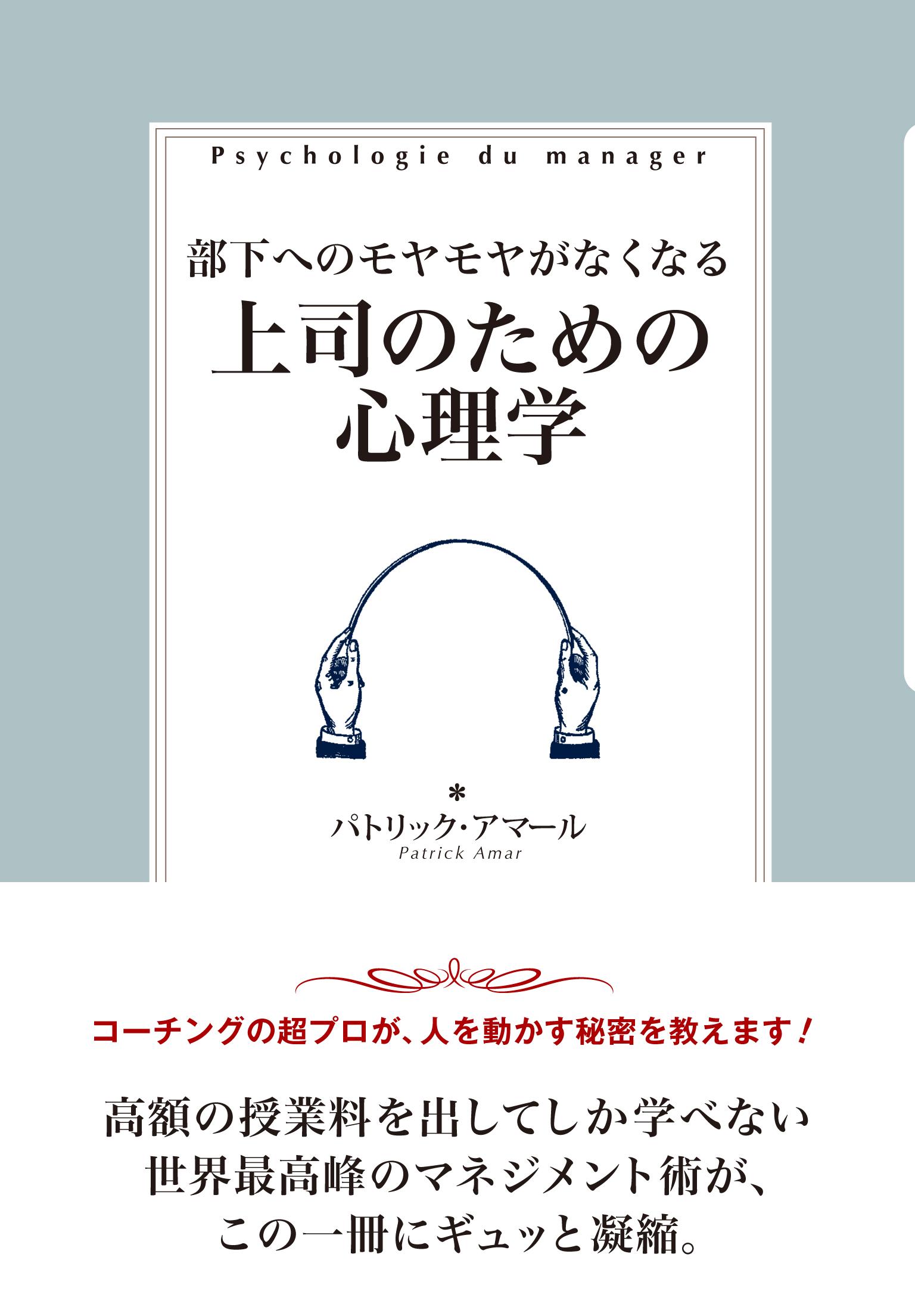 11/13(火)、部下の扱いに悩むビジネスマンに向けた翻訳書『部下へのモヤモヤがなくなる上司のための心理学』をリリース
