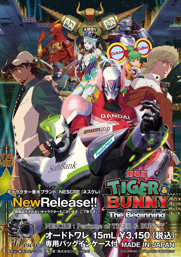 「TIGER & BUNNY」COZY WAVEヒーローフレグランスの5人をリメイク、「ブルーローズ」が追加されキャラクター香水「NESCRE(ネスクレ)」ブランドより発売!