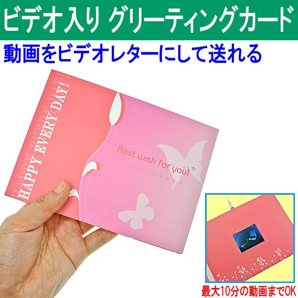 【上海問屋限定販売】 大切な人へ贈るビデオレター 最大10分まで収録可能 ビデオメッセージ グリーティングカード 販売開始