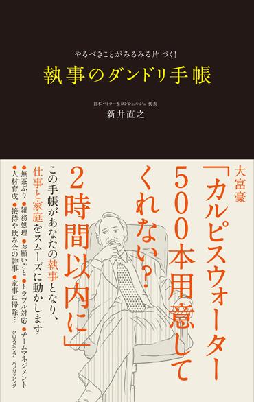11/13(火)、もっと効率よく仕事を片付けたいビジネスマンに向けた書籍