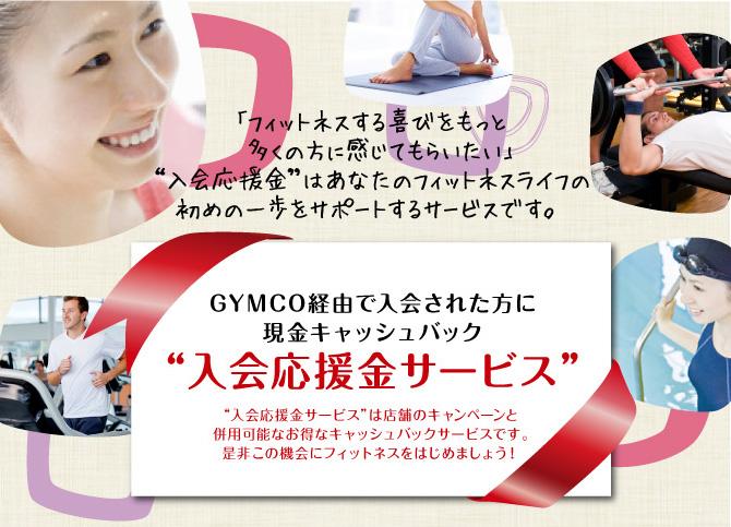最高2万円キャッシュバック! フィットネスクラブ入会者への入会応援金サービスを開始 (2012 年11 月20 日)