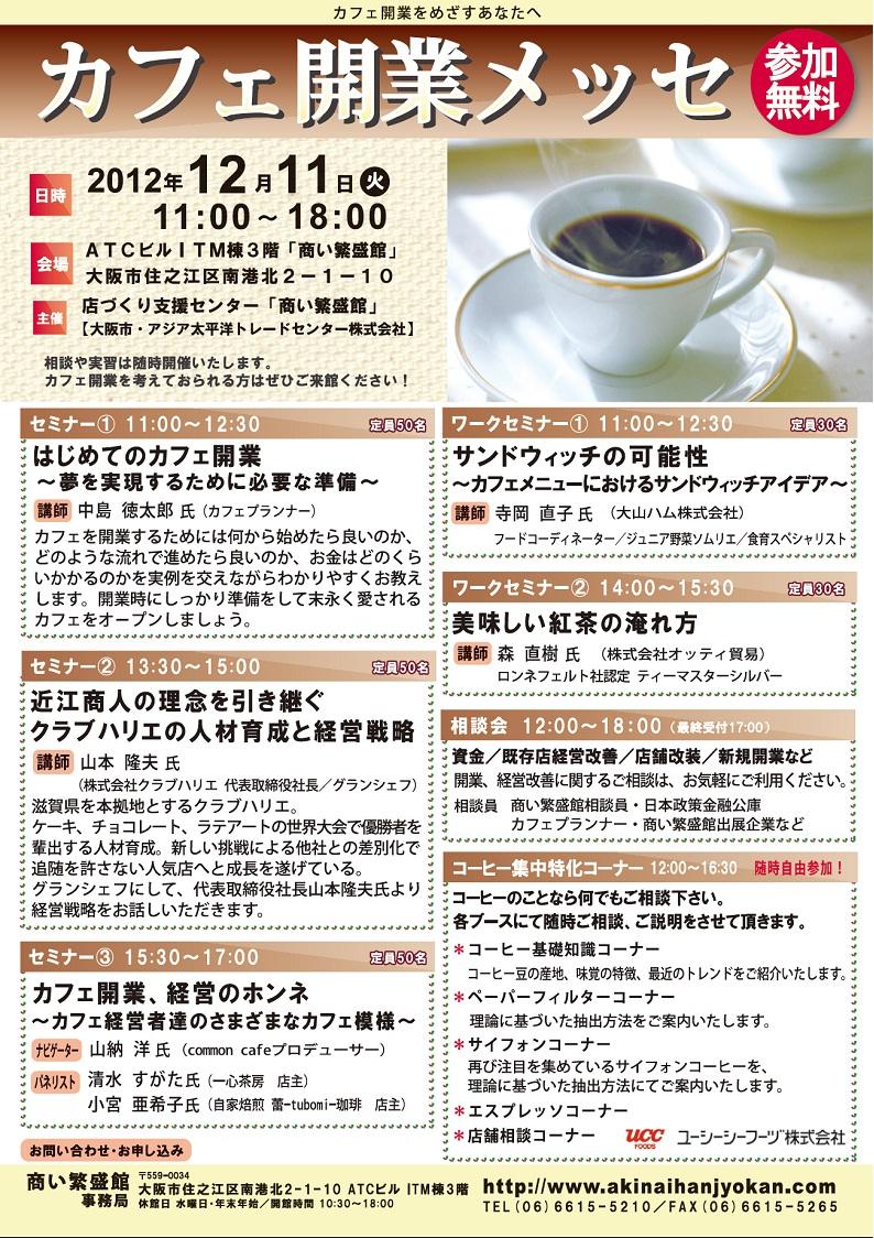 大阪市の店づくり支援センターがカフェ開業・経営イベントを開催 カフェ開業希望者、経営者の方に開業や経営のヒント満載のイベントを行います。