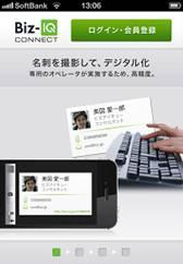 株式会社ビズアイキュー、スマートフォンでデジタル名刺交換が  できるiPhoneアプリ『Biz-IQ Connect(ビズアイキューコネクト)』に  名刺認識管理機能とメッセージ機能を追加して、  大幅にリニューアル