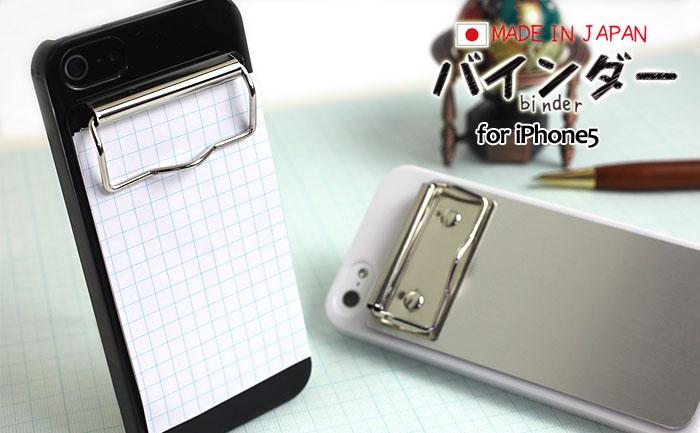 これがiPhone5ケースの最先端!? iPhone5で「手書きメモ」と「笑い」が取れる、 ビジネスマン必携「バインダーケース」が高品質の日本製で登場!!