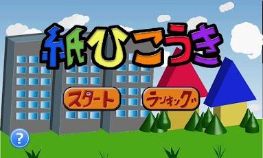 フューチャー・アンティークス株式会社 Android向けゲームアプリ『紙ひこうき』の提供を開始