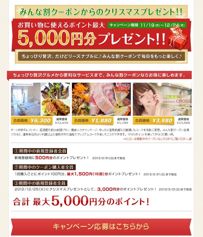 クリスマスの朝に3,000円分のポイントプレゼント等、みんな割クーポンに登録すると三つの特典!11/19~12/24キャンペーン実施