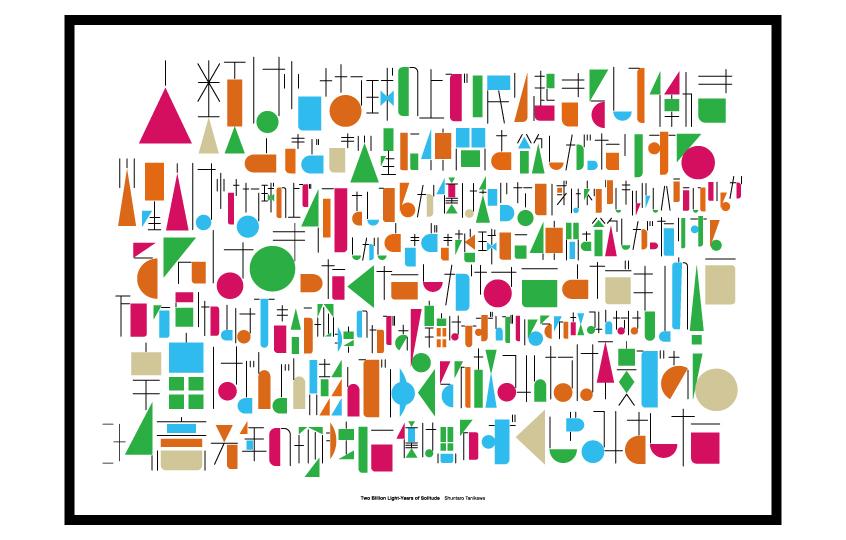 『これは単なるデザインではない』 ~タイポグラフィアートとしての詩のカタチ~ 谷川俊太郎× シラスノリユキ