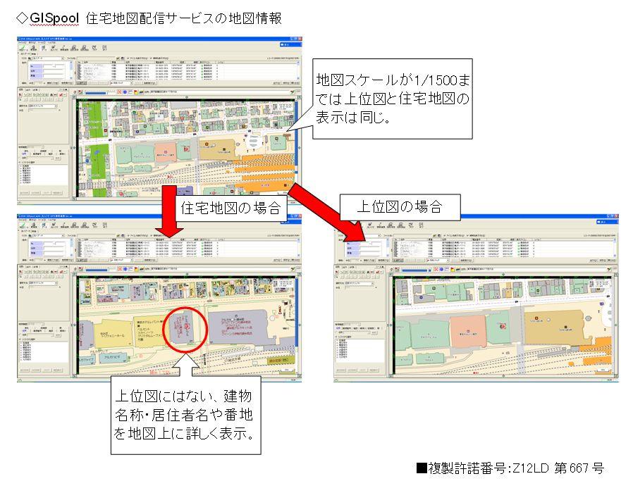 ゼンリン住宅地図ネット配信サービスに対応した法人向け情報共有型地図システム『GISpool Rel.2』を発売
