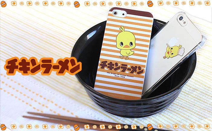 世界初のインスタントラーメン「チキンラーメン」がiPhoneケースに!ひよこちゃんがデザインされていて超キュート♪