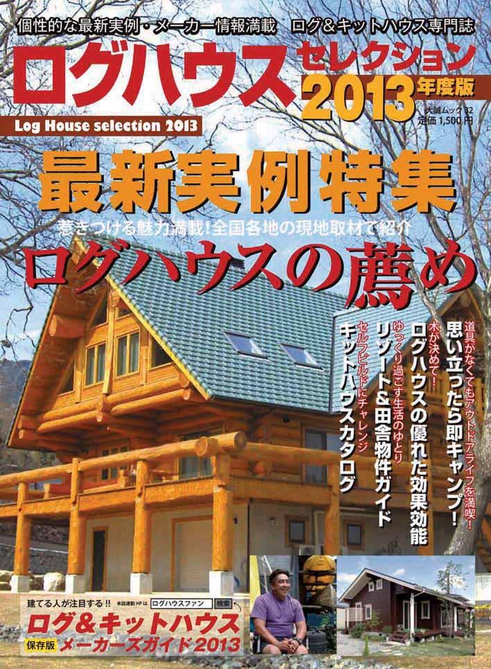 「ログハウスセレクション2013年度版」全国書店11月26日発売!