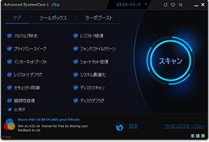 IObit Information Technology 日本公式ページではAdvanced SystemCare Pro 6 の期間限定Winter Saleを開始いたしました。