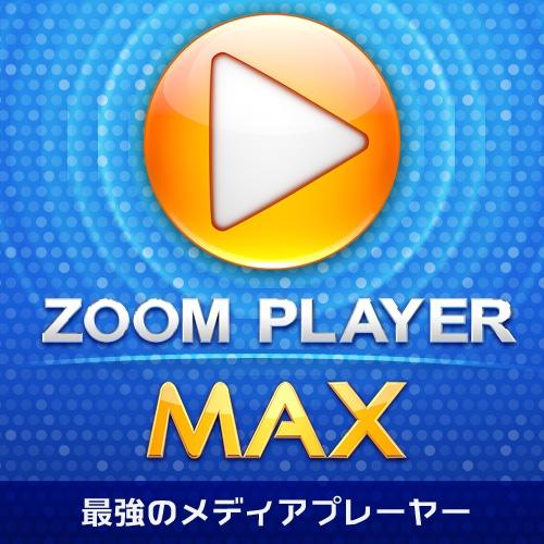 あらゆるファイル形式に対応し、多くの動画が再生可能な高画質メディアプレーヤー「Zoom Player(ズームプレイヤー)」の期間限定半額セールを開始いたしました。