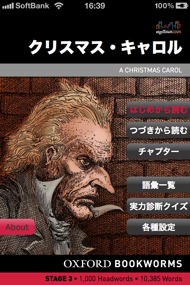「英語でクリスマス・キャロル」 ~85円で特別提供~