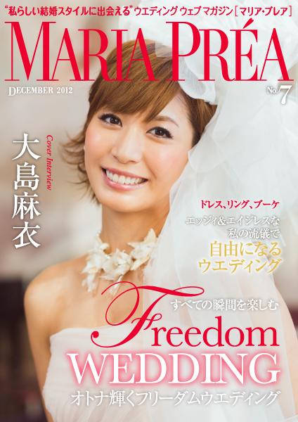 ウエディング・ウェブマガジン「MARIA PREA(マリア プレア)」第7号を公開 表紙・巻頭グラビア インタビューは、大島麻衣さん