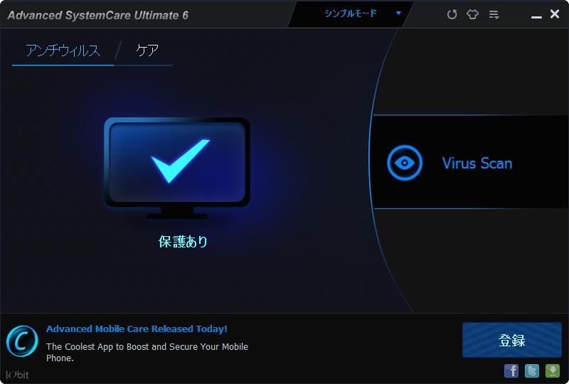 パソコンのメンテナンスとセキュリティ対策がこれ一つで解決! 総合セキュリティ・メンテナンスツール 「Advanced SystemCare Ultimate 6 」 試用版の国内配布および製品版販売開始
