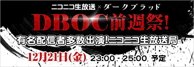 闘争本能を刺激する新感覚アクションゲーム「DARK BLOOD」本日2012年12月21日(金)23:00より『DBOC2012 前週祭』ニコニコ生放送公式配信 決定のお知らせ 併せて、決戦当日迫る!12月24日(祝・月) 「DARK BLOOD」賞金総額100万円 PVP大会『DBOC2012』開催のお知らせ