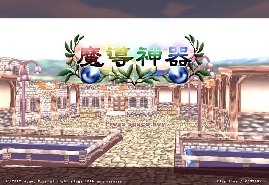 世界中の良質なインディーズゲームを日本語でダウンロード配信 PLAYISM(プレーイズム)HSPコンテスト最優秀賞受賞作!とことんハマれる3DアクションRPG『魔導神器』配信開始!