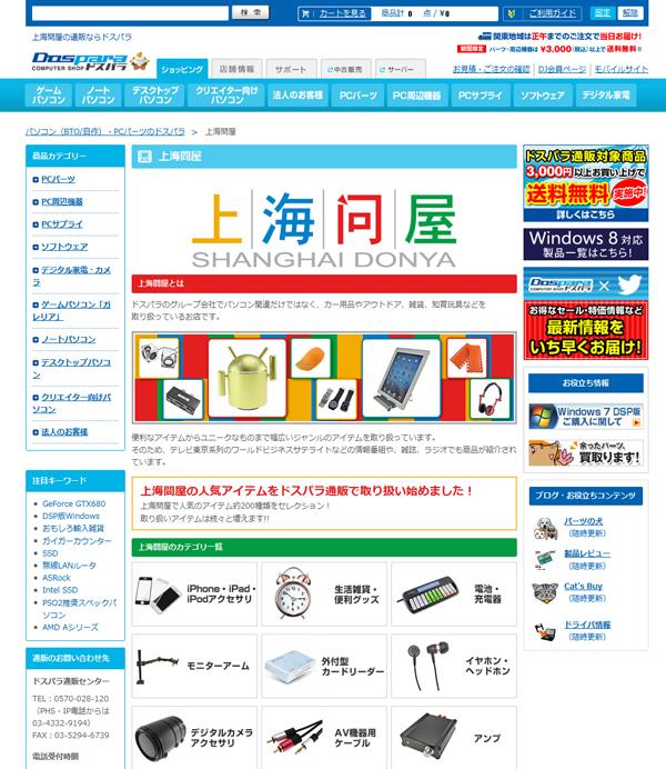 上海問屋の商品が PCショップ ドスパラ通販でも買える! ドスパラ通販にて上海問屋の商品 販売開始