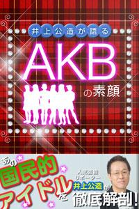 芸能リポーター・井上公造初★公式スマートフォン向け電子書籍アプリ 『井上公造が語るアキバ系アイドルの素顔』をAppStoreにて 『井上公造が語るAKB48の素顔』をGoogle playにて同時リリース! AKB48紅白出場記念として、90%オフにてセール中!