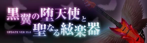 ファンタジーMMORPG「夢世界 プラス」 2012 年12 月アップデート本日実施!
