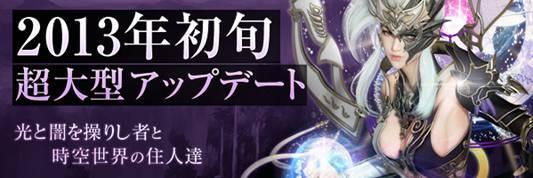 ふたつの世界が織り成すオンラインRPG『LEGEND of CHUSEN 2 -新世界-』超大型アップデート更なる設定原画公開年末年始スペシャルキャンペーン開催のお知らせ
