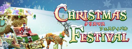 これから始める、本格MMORPG『ユグドラシル』 メリークリスマス!! 「Christmas Festival」アップデート本日実施! 併せて新くじアイテム「和服パック」販売開始!