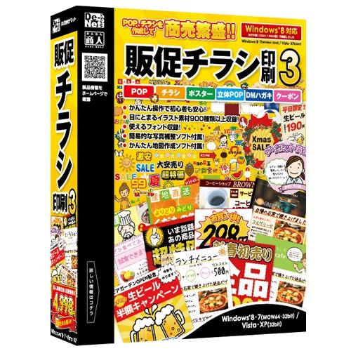 パソコンソフト チラシ印刷ソフト発売!