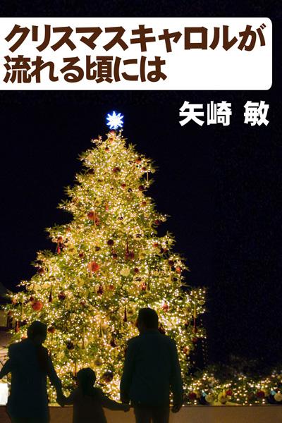 「クリスマスキャロルが流れる頃には」新刊発行のお知らせ