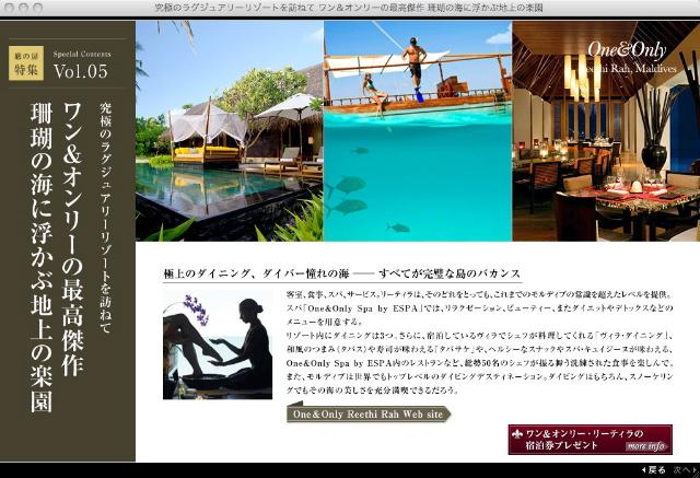 海外旅行情報サイト「リスヴェル」「ホテル宿泊プレゼントキャンペーン」の第三弾はモルディブの高級リゾート ワン&オンリー・リーティラの「ビーチ・ヴィラ(3泊)」を1組2名様にプレゼント!